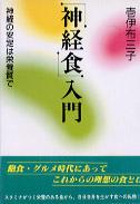 book_shinkeisyoku.jpg
